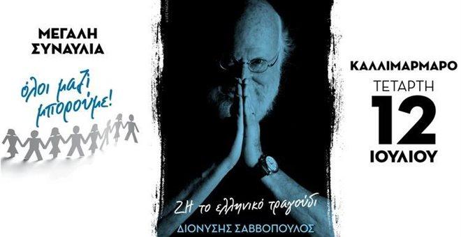 """Η μεγάλη συναυλία του ΟΛΟΙ ΜΑΖΙ ΜΠΟΡΟΥΜΕ με τον ΔΙΟΝΥΣΗ ΣΑΒΒΟΠΟΥΛΟ """"ΖΗ ΤΟ ΕΛΛΗΝΙΚΟ ΤΡΑΓΟΥΔΙ"""""""