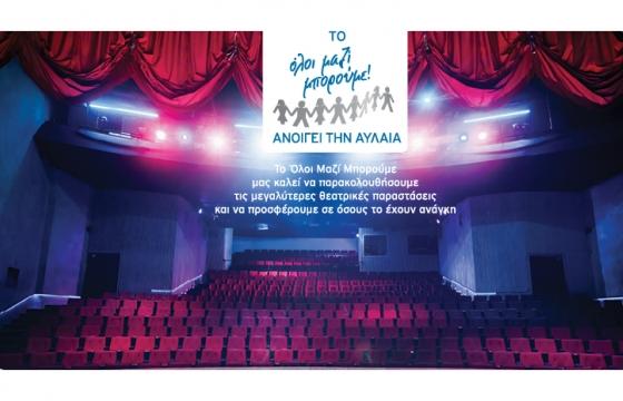 Θεατρική Παράσταση «Τι Ζούμε» στο θέατρο «ΒΕΜΠΟ» για το Όλοι μαζί μπορούμε